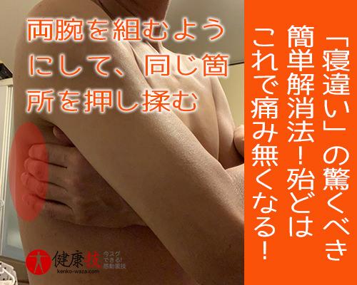 【凄い!】寝違いの驚くべき簡単解消法!殆どはこれで痛み無くなる!健康技3