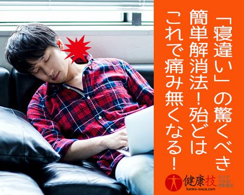 【凄い!】寝違いの驚くべき簡単解消法!殆どはこれで痛み無くなる!健康技