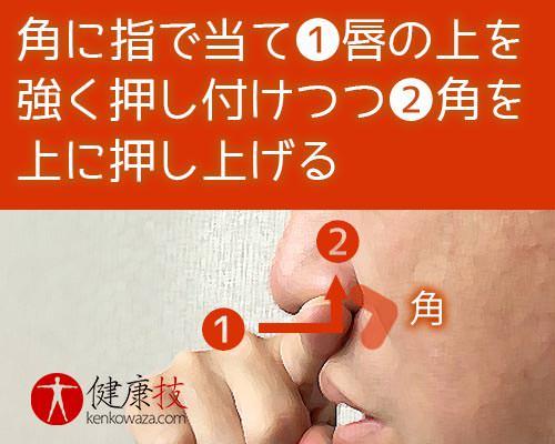 出そうなくしゃみを指一本で回避する方法 健康技3