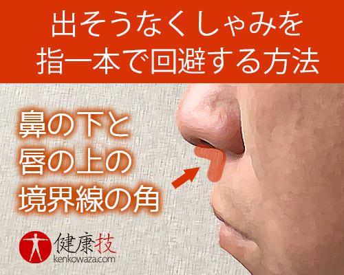 出そうなくしゃみを指一本で回避する方法 健康技