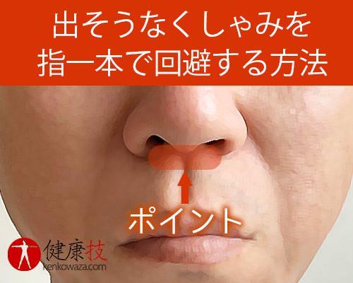出そうなくしゃみを指一本で回避する方法 健康技1
