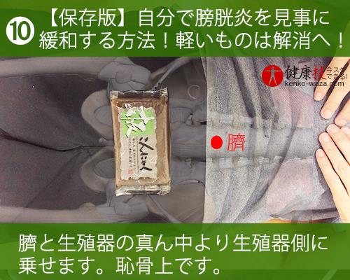 【保存版】自分で膀胱炎を見事に緩和する方法!軽いものは解消へ!健康技10