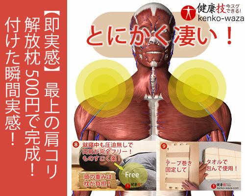 【即実感!】最上の肩コリ解放枕500円で完成!寝た瞬間実感!