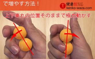 【男性不妊の方に!】精子の数を自分で増やす方法! 3健康技