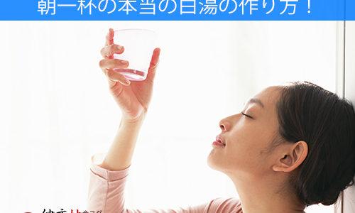 【体調劇的に変化!】これは凄い!朝一杯の本当の白湯の作り方!健康技1