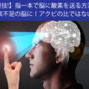 【凄技!】指一本で脳に酸素を送る方法! 酸素不足の脳に!アクビの比ではない!健康技