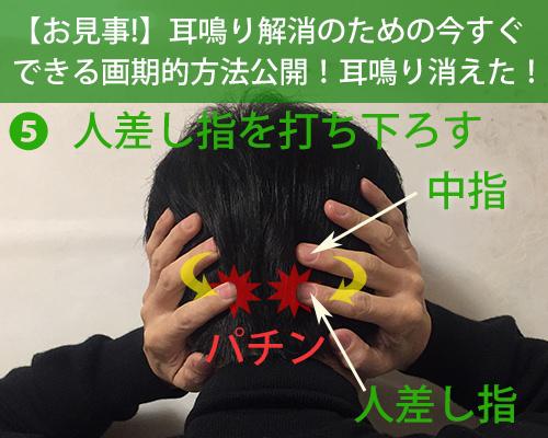 【お見事!】耳鳴り解消のための今すぐできる画期的方法公開!健康技5