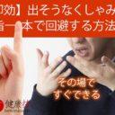 出そうなくしゃみを指一本で回避する方法 健康技2-1